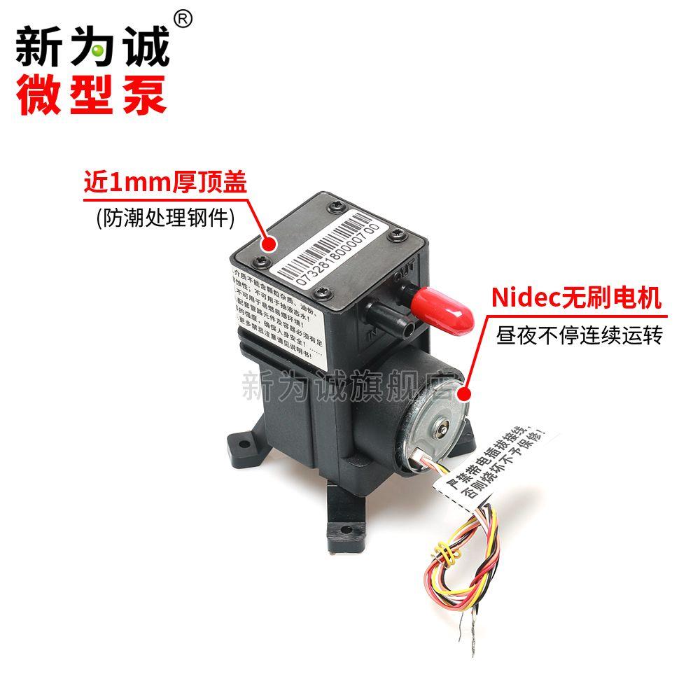 新为诚抽打两用微型气泵F25N170.95
