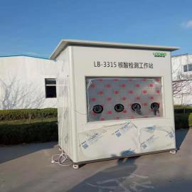路博现货核酸采集亭-核酸采样工作站LB-3315