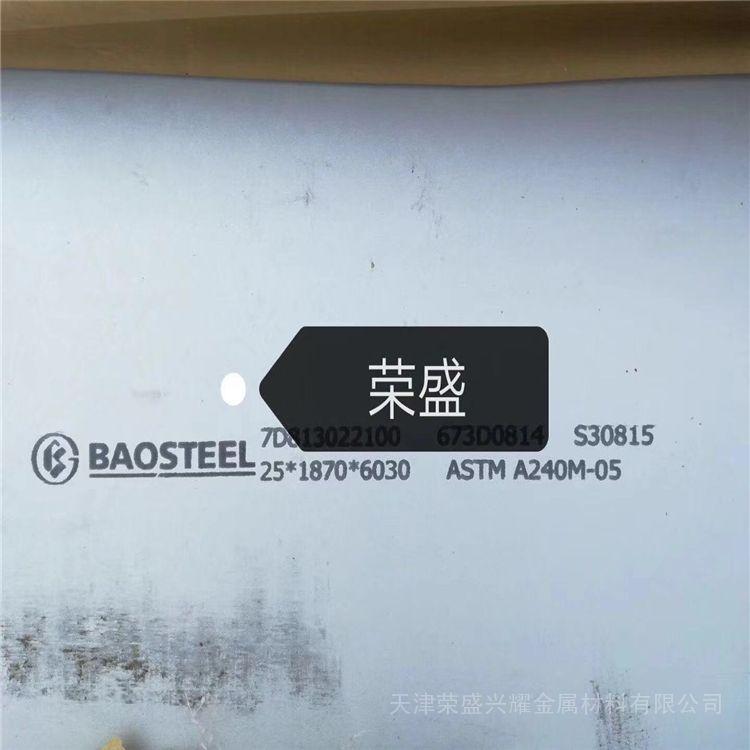 254SMO不锈钢板 630不锈钢板 liang大cong优