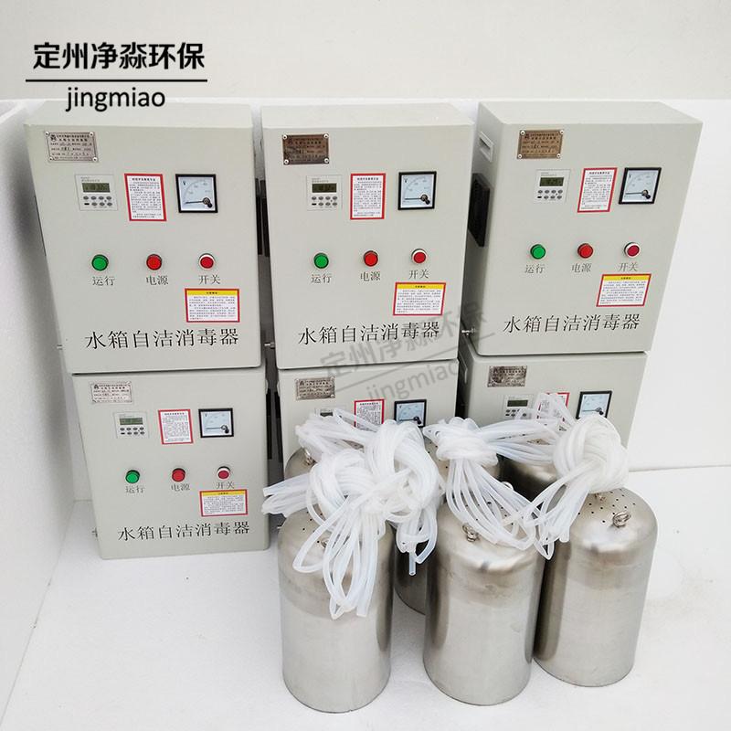 净淼加厚304不锈钢曝气筒水箱自洁消毒器臭氧发生器WTS-2A
