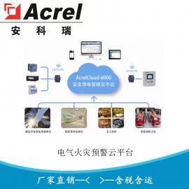 安科瑞智慧用电管理系统 安全用电智能系统AcrelCloud-6000
