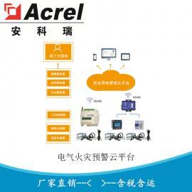 安科瑞火灾预警平台 安全用电监控系统AcrelCloud-6000