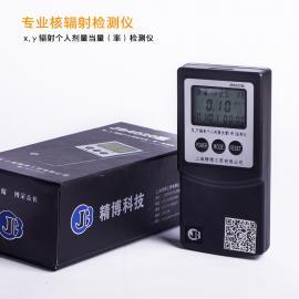 χγ辐射报警仪辐射检测仪射线检测仪JB4020