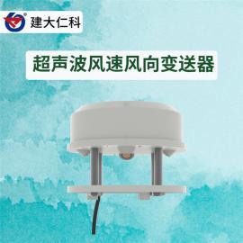 建大仁科超声波风速风向仪超声波风速检测RS-CFSFX-2