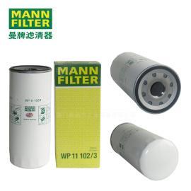 MANN-FILTER(曼牌滤清器)机油滤清器、机油滤芯WP11102/3