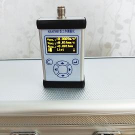 爱华AHAI3001物联网多功能振动分析仪