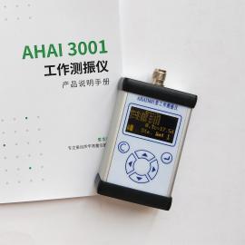 爱华AHAI3001宽频型工业测振仪
