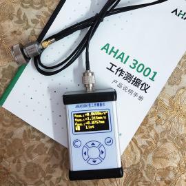 爱华AHAI3001振动特征实时分析仪