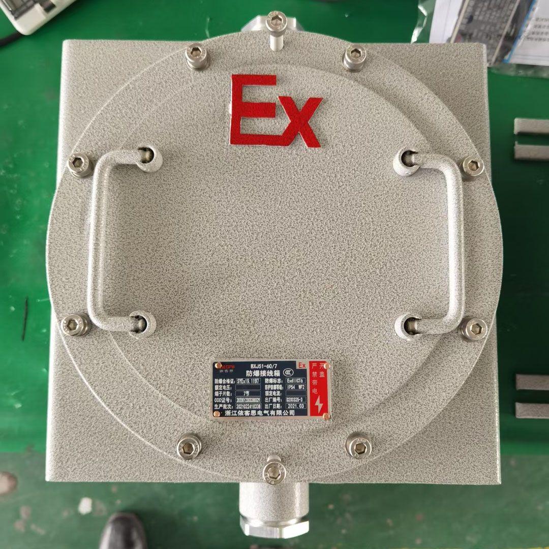 依客思上进下出防爆接线箱BXJ51-60/7