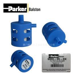 Parker(派克)Balston过滤器滤芯 消音器9955-05-DX