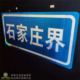 IV类超强反光交通指路牌国城交通生产