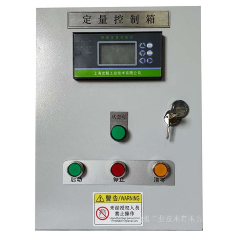 WDK硫酸氢钙计量定量配发料控制系统龙魁