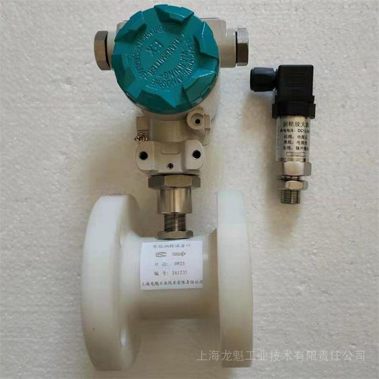 LWGY王水四氟涡轮流量计龙魁