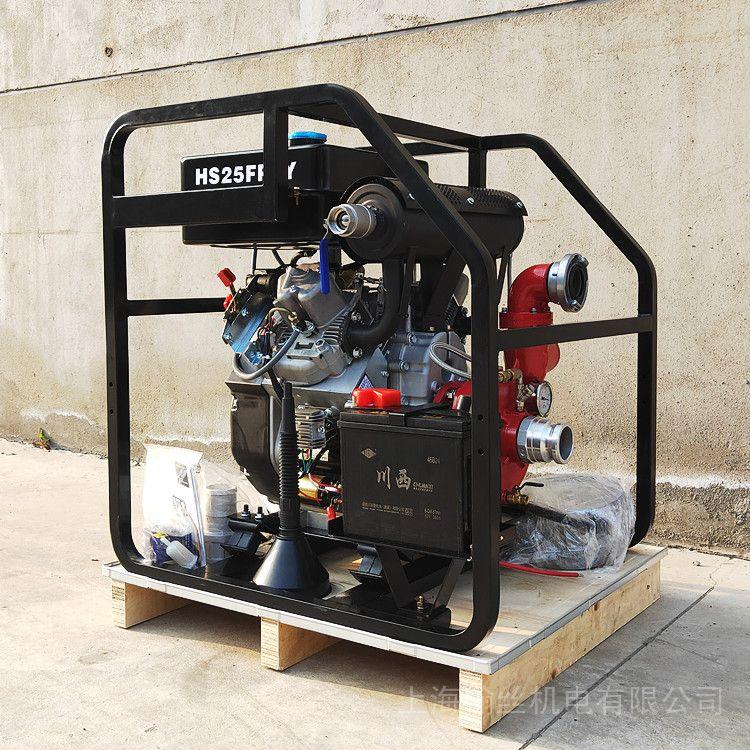 翰丝便携式消防水泵高压扬程水泵HS25FP-Y
