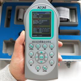爱华AHAI6256单轴向手传振动分析仪