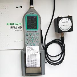 爱华AHAI6256环境振动测试分析仪器带打印