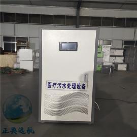 疾控中心污水处理设备YHD正奥远航