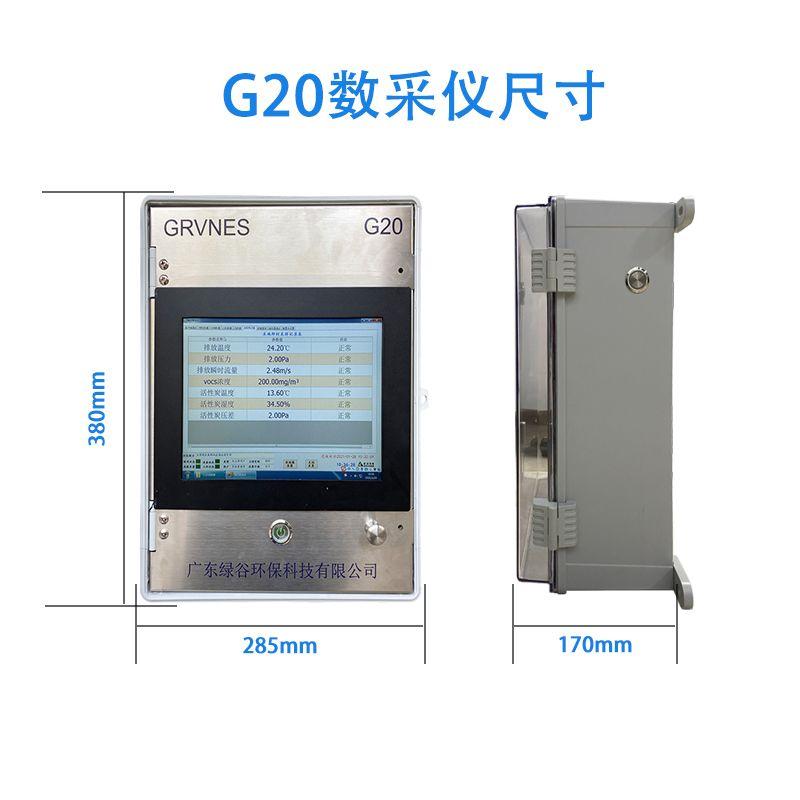 绿谷环保数采仪G20支污水监测数据自动监测GRVNES-G20