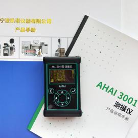 多功能工作测振仪智能AHAI3001