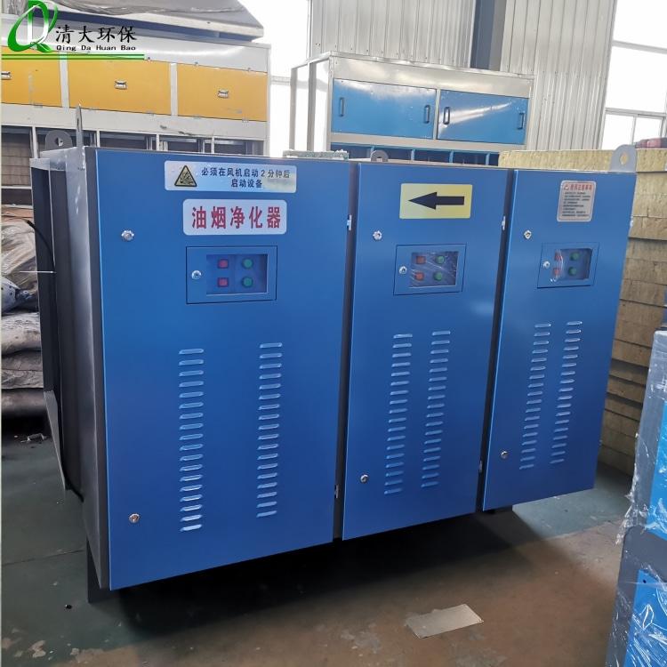 清大环保餐饮油烟净化器/油污处理设备/等离子静电净化器QD-YY-10000