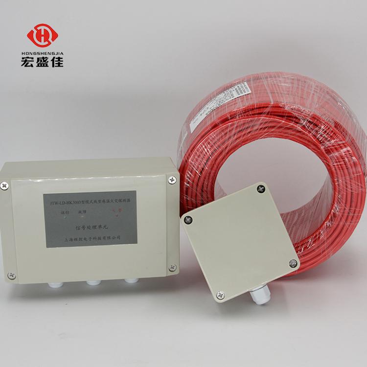 宏盛高科不可恢复缆式线型感温火灾探测器感温电缆JTW-LD-KC82001/85