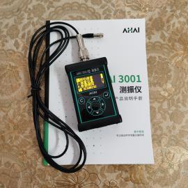 积分手传型工作测振仪爱华AHAI3001