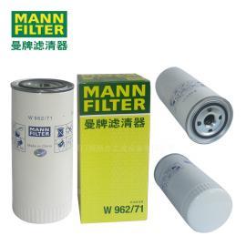 MANN-FILTER(曼牌滤清器)油滤MANNW962/71
