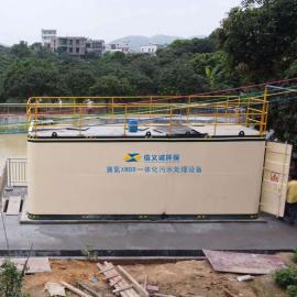 信义诚环保XMBR一体化污水处理设备XMBR-200T/D