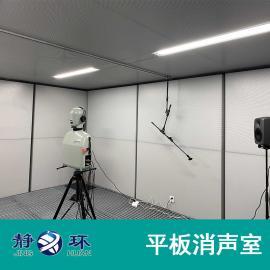 静环环保平板消音室 模块拼装式结构 声学测试效果精准半消声室