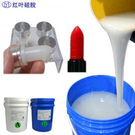 口红制作硅胶模具材料红叶E620