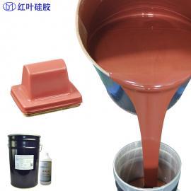 9:1加成型移印硅胶材料红叶HY-933